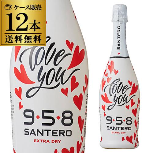 送料無料 サンテロ ラヴユー エクストラドライ NV 750ml×12本入ケース スパークリングワイン やや辛口 白泡 イタリア スプマンテ ラブユー 長S