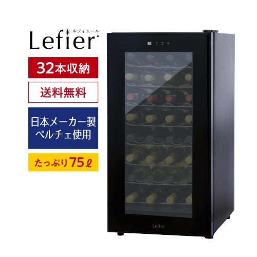 ワインセラー ルフィエール ペルチェライン『LW-D32』 32本 本体カラー:ブラック 送料無料 ワインセラー 家庭用 ワインクーラー おすすめ おしゃれ 小型 日本酒セラー