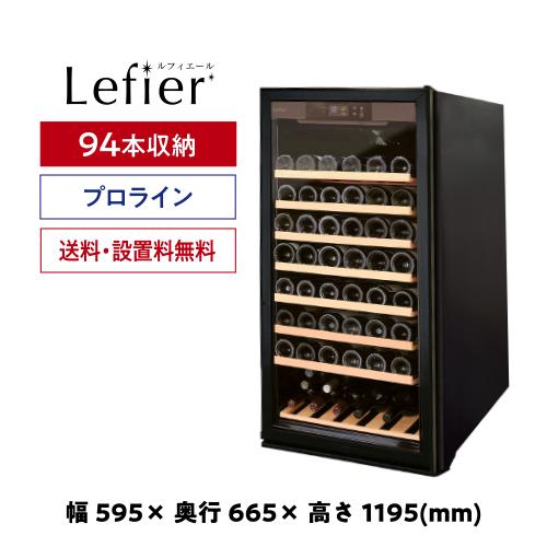 ワインセラー プロライン ルフィエール『C260』 94本 本体カラー:ブラック 家庭用 送料無料 設置料無料  業務用 コンプレッサー式 大型機種  フルスペック セラー おすすめ 新生活 日本酒セラー 鍵付き 加温機能 ヒーター