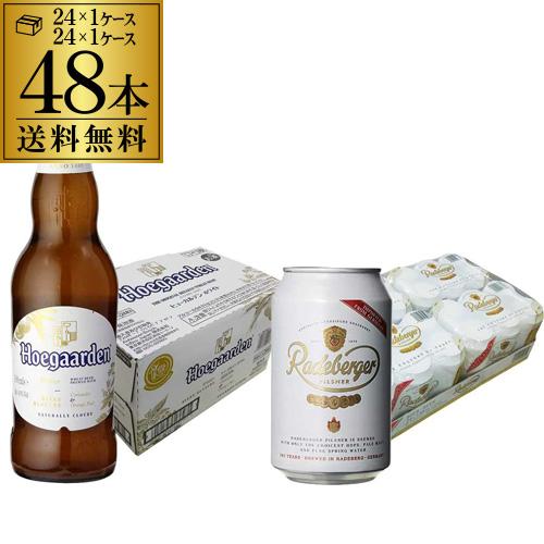 ヒューガルデン 330ml瓶×24本 1ケースラーデベルガー 330ml缶×24本 1ケース送料無料 2ケース 海外ビール ベルギー ドイツ 長S