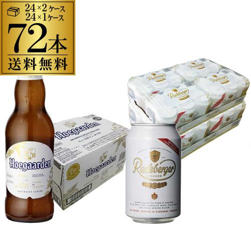 ヒューガルデン 330ml瓶×24本 1ケースラーデベルガー 330ml缶×48本 2ケース送料無料 3ケース 海外ビール ベルギー ドイツ 長S