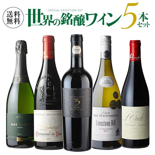 【送料無料】NAOTAKA厳選世界の銘醸ワイン 5本セット 第4弾 [ワイン セット][赤ワイン][白ワイン][バラエティー][プレゼント][記念日][祝い]