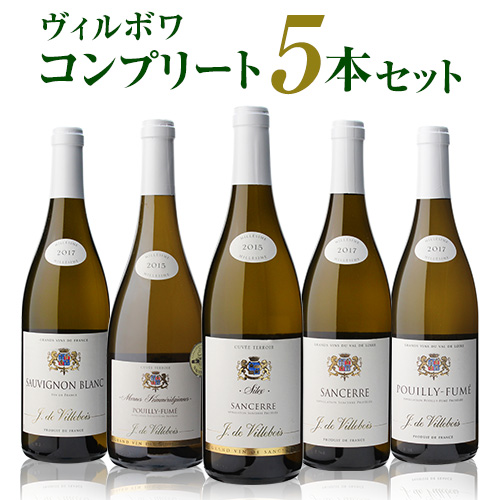 1本当り4,200円(税別)【送料無料】 ヴィルボワ コンプリート5本セット ワインセット フランス ロワール 白ワイン