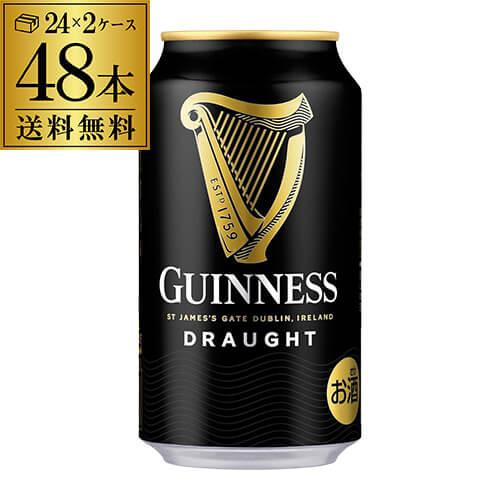 【マラソン中 最大777円クーポン】【送料無料】ギネス ドラフト330ml缶×2ケース 48本[黒ビール][輸入ビール][海外ビール][アイルランド][イギリス][長S]