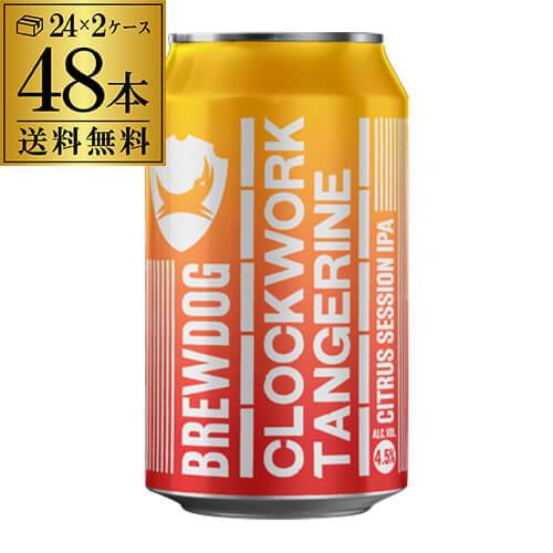 送料無料 ブリュードッグ クロックワーク タンジェリン シトラスセッション IPA 330ml缶×48本 2ケース(48缶)スコットランド 輸入ビール 海外ビール イギリス クラフトビール [長S]