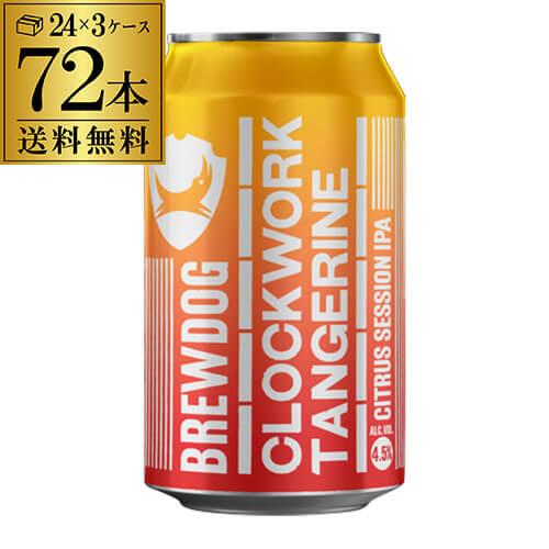 送料無料 ブリュードッグ クロックワーク タンジェリン シトラスセッション IPA 330ml缶×72本 3ケース(72缶)スコットランド 輸入ビール 海外ビール イギリス クラフトビール [長S]