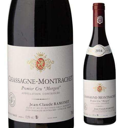 シャサーニュ モンラッシェプルミエ クリュ モルジョ2016 ドメーヌ ラモネ 750ml ブルゴーニュ 1級 赤ワイン