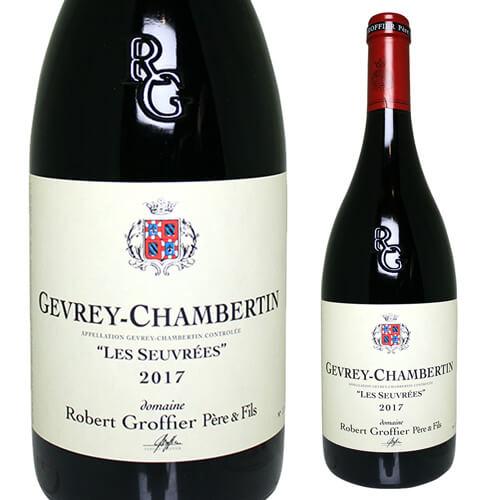ジュヴレ シャンベルタン レ スーヴレ2017 ロベール グロフィエ 750ml フランス ブルゴーニュ 赤ワイン レ スヴレ