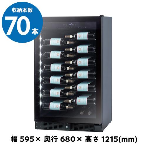 ファンヴィーノ ブリリアント70 BU-258 ワインセラー 70本 コンプレッサー式 家庭用 業務用 N/B