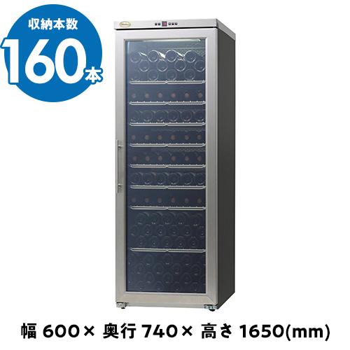 シャンブレア プレミアム160 ワインセラー 160本 コンプレッサー式 家庭用 業務用 N/B