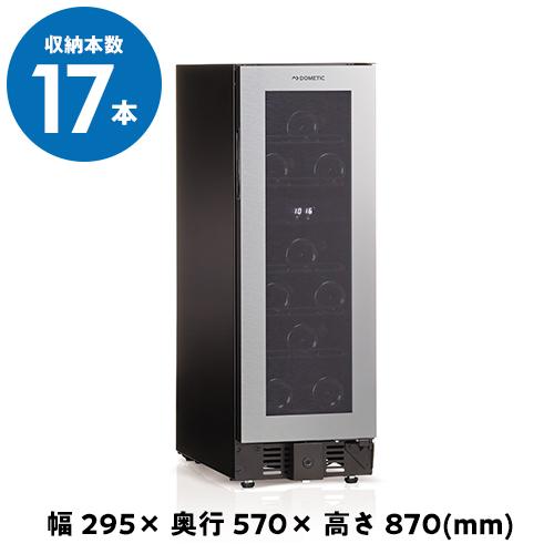 スリムなボディに充実な機能を搭載 ドメティック マ カーブ D17 ワインセラー 人気 おすすめ Ma 日本未発売 Cave 鍵付き 17本 家庭用 2温度 業務用 コンプレッサー式 棚間広め