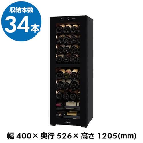 在庫僅少送料無料・設置料無料 フォルスター ホームセラー『FJN-105G(BK)』本体カラー:ブラック 34本 セラーforster ワインセラー コンプレッサー式 業務用 家庭用 2温度 双日マシナリー N/B