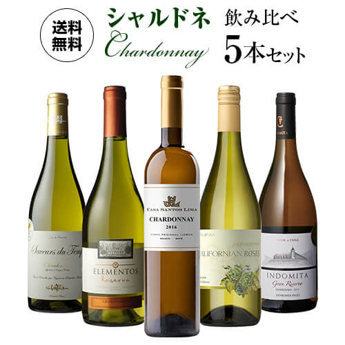 【誰でもP5倍 12/25限定】送料無料 ぶどう品種で楽しむ シャルドネ ワイン5本セット 7弾 白ワインセット ワインセット 長S