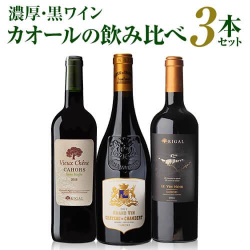 【誰でもワインP5倍 8/25限定】1本当たり6,334円(税抜) 送料無料 カオール3本セット フランス カオール ワインセット 赤ワイン フルボディ