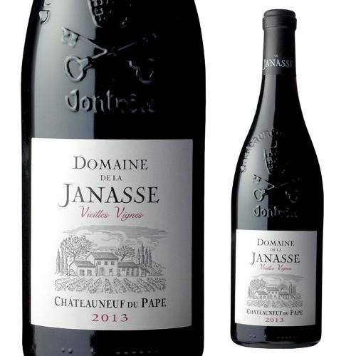 シャトーヌフ デュ パプ ヴィエイユ ヴィーニュ 2013 ジャナス 750m フランス 赤ワイン ローヌ