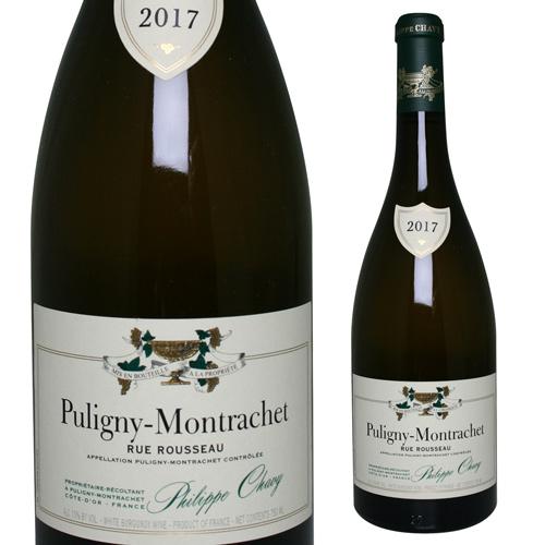 ピュリニー モンラッシェ リュ ルソー 2017 フィリップ シャヴィ 750ml フランス ブルゴーニ 白ワイン 虎