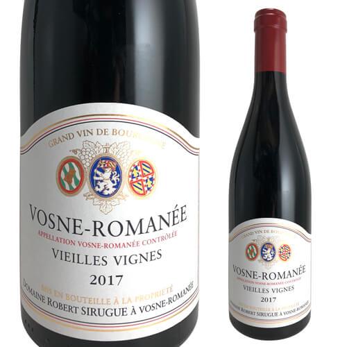 【誰でもワインP5倍 8/25限定】ヴォーヌ ロマネ ヴィエイユヴィーニュ2017 ロベール シリュグ 750ml 赤ワイン フランス ブルゴーニュ 赤ワイン