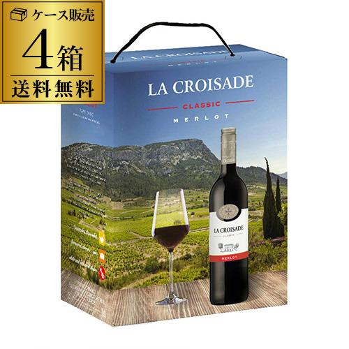 《箱ワイン》送料無料 ラ クロワザード クラシック メルロー 3L BIB 赤ワイン ボックスワイン BOXバッグインボックス BIB 長S