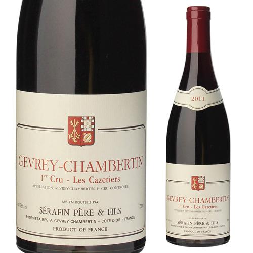 ジュヴレシャン ベルタン プルミエ クリュ レ カズティエ 2011 ドメーヌ セラファン 750ml フランンス ブルゴーニュ 赤ワイン 1級 虎