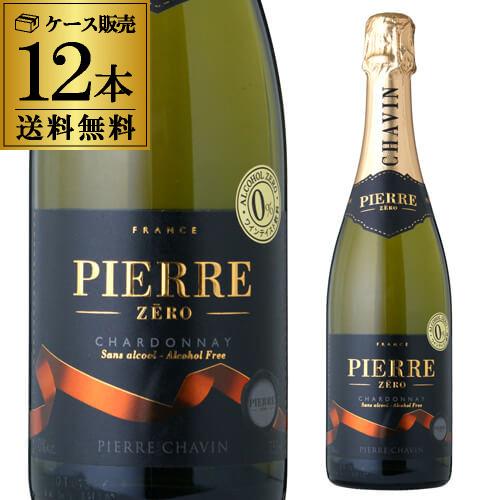送料無料 ピエール ゼロ ブラン ド ブラン NV 750ml 12本入ケース ノンアルコールワイン スパークリングワイン シャンパン 辛口 清涼飲料水 アルコール度数0.0% ブドウジュース 長S