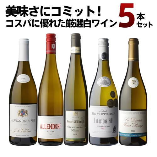 【誰でもP5倍 12/25限定】1本当たり1,372円(税抜) 送料無料 美味さにコミット!コスパに優れた厳選白ワイン5本セット!