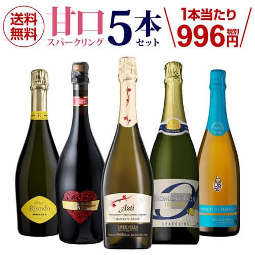 送料無料 甘口スパークリングワイン5本セット 42弾ワインセット スパークリングワイン スパークリングワインセット 長S