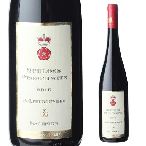 シュロス プロシュヴィッツ マイセン シュペートブルグンダー GG 16 750ml ドイツ ザクセン 辛口 グローセス ゲヴェックス Grosses Gewaechs 赤ワイン