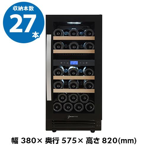 デバイスタイル DWF-C27W本体カラー:ブラック 27本ワインセラー 家庭用ワインセラー送料無料 deviceSTYLE コンプレッサー式 家庭用 コンパクト 下部庫内加温機能付き 上下独立温度設定 N/B