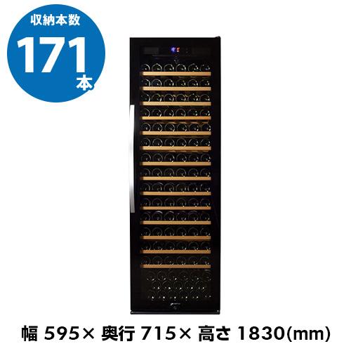デバイスタイル WF-C171Wカラー:ブラック 171本ワインセラー 家庭用ワインセラー送料無料 deviceSTYLE コンプレッサー式 家庭用 スリム