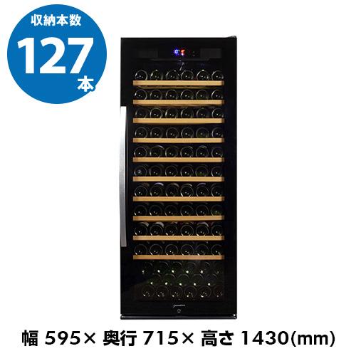 デバイスタイル WF-C127W本体カラー:ブラック 127本ワインセラー 家庭用ワインセラー送料無料 deviceSTYLE コンプレッサー式 家庭用 スリム