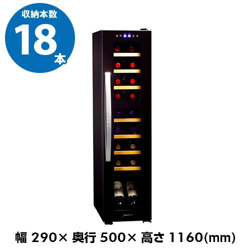 デバイスタイル  DCF-C18W 本体カラー:ブラック  18本 送料無料 deviceSTYLE  コンプレッサー式 家庭用 コンパクト N/B