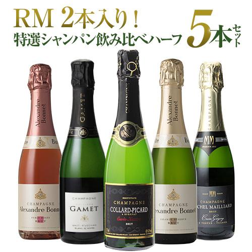 【送料無料】RM2本入り! 特選シャンパン飲み比べハーフ 5本セット【第8弾】[シャンパン セット][シャンパーニュ][ハーフ][プレゼント][記念日][祝い]
