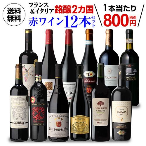 送料無料 フランス&イタリア 銘醸2カ国 赤ワイン飲み比べ12本セット 5弾 赤ワインセット 辛口 フランス イタリア 長S
