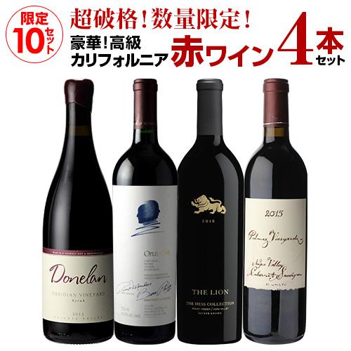 【送料無料】【限定10セット】オーパスワン 2015入 高級カリフォルニアワイン4本セット ワインセット 赤ワイン パルマッツ ヘス フルボディ