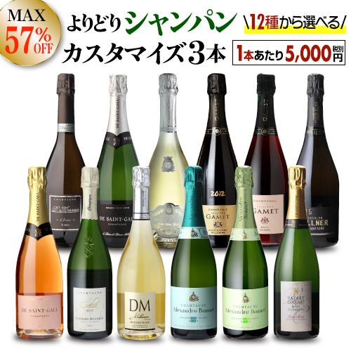 【送料無料】最大57%オフシャンパン よりどり3本 カスタマイズ セットワインセット 15,000円均一 シャンパーニュ 虎