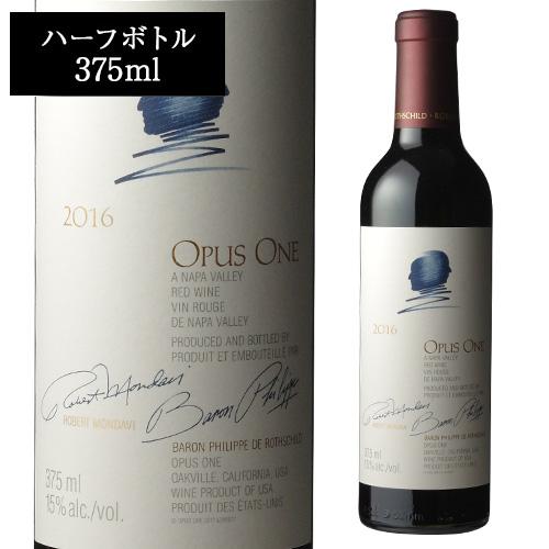 【誰でもワインP5倍 8/25限定】オーパス ワン 2016 ハーフ 375ml カリフォルニア 赤ワイン