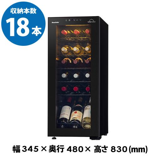 フォルスター ホームセラー FJH-55GS(BK) ワインセラー 18本 HomeCellar ブラック コンプレッサー式 業務用 家庭用