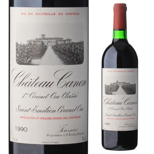 【誰でもワインP5倍 8/25限定】シャトー カノン1990 サンテミリオン 750ml フランス ボルドー サンテミリオン 赤ワイン 虎