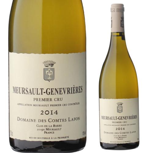 ムルソー ジュヌヴリエール 2014 コント ラフォン 750ml フランス ブルゴーニュ 1級 白ワイン 虎