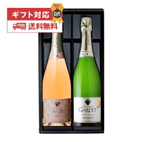 ワインギフト 2本ガルデ シャンパン ブリュット&ロゼ ワインセット