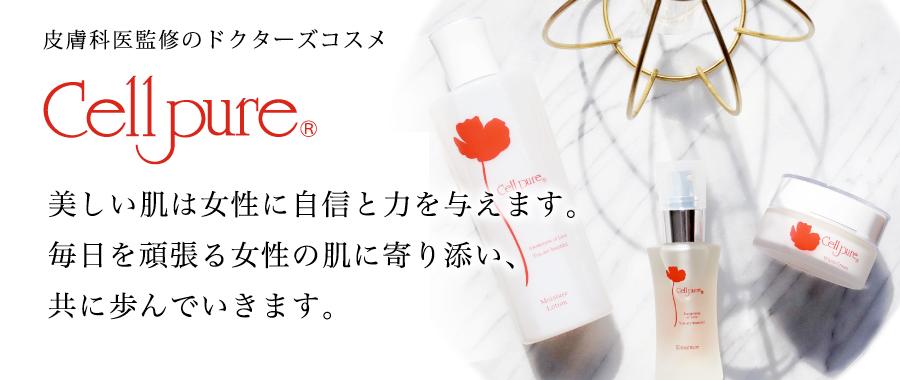 Cellpure化粧品:お肌に優しい自然派ドクターズコスメ セルピュア