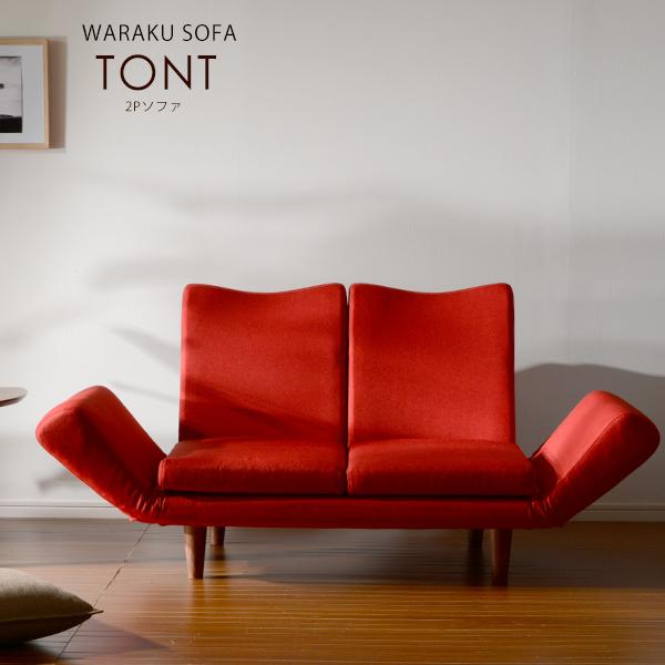 コンパクトサイズの2人掛けソファTONTコンパクトサイズの2人掛けソファTONTtont-a538-2p【日本製】 【送料無料】