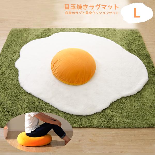 目玉焼きラグマット 【Lサイズ】 黄身クッション 白身ラグマットの2点セット 【送料無料】黄身クッションは日本製 白身と黄身がドッキング 卵黄 卵白 食パンシリーズ お部屋が明るく。
