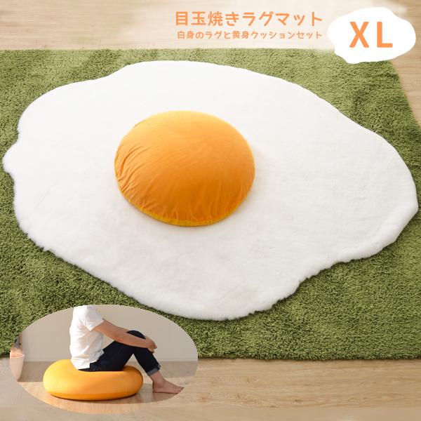 目玉焼きラグマット 【XLサイズ】 黄身クッション 白身ラグマットの2点セット 【送料無料】 お部屋が可愛く美味しく大変身?! 黄身クッションは日本製 白身と黄身がドッキング 卵黄 卵白 食パンシリーズ お部屋が明るく。