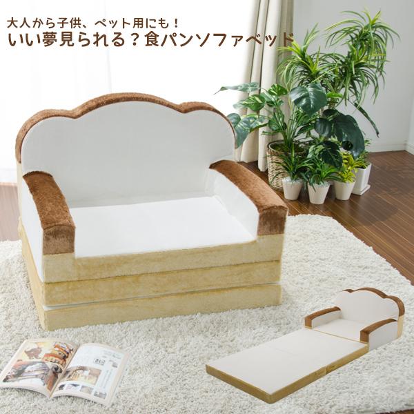 食パンソファベッド 低反発 【日本製】 【送料無料】 a399