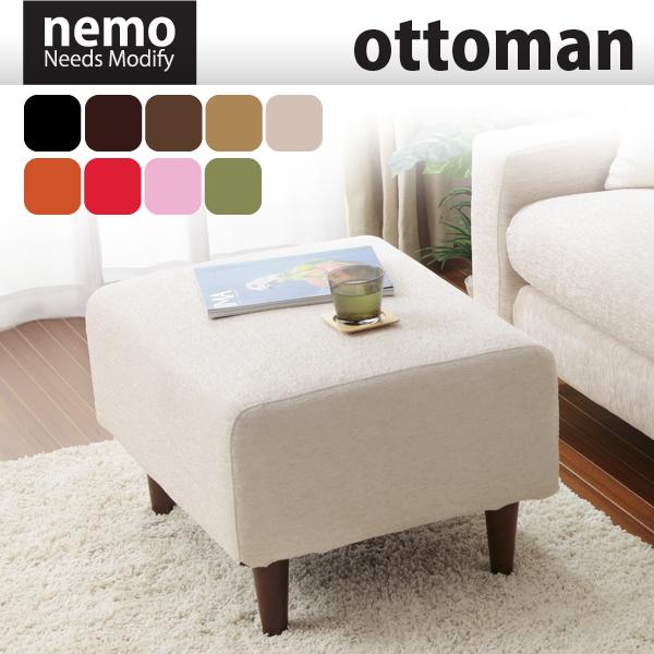 nemo-Ottoman A225【日本製】【送料無料】