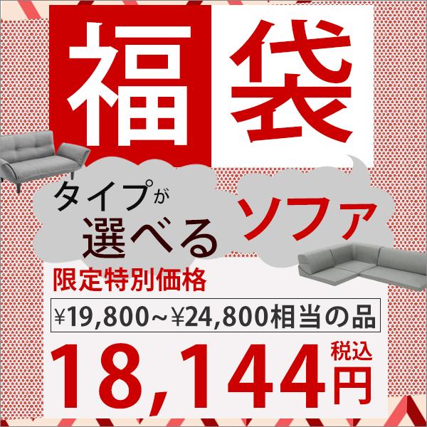 ロータイプか脚付きタイプか選べるソファ福袋 【日本製】送料無料 2人掛け~4人掛け