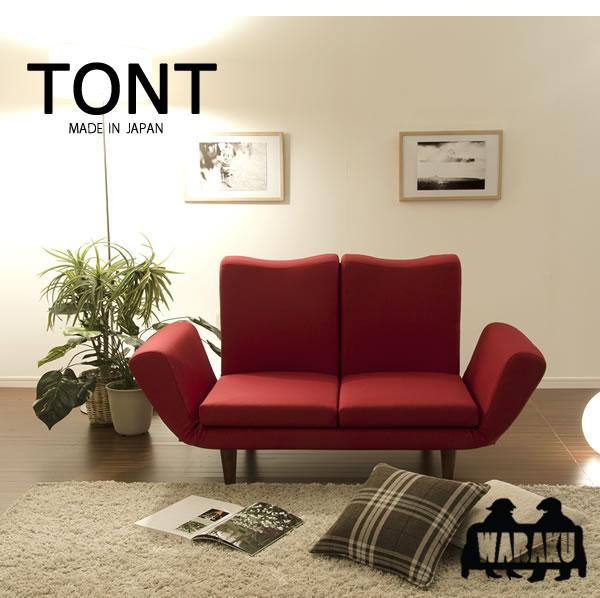 コンパクトサイズの2人掛けソファ「TONT」コンパクトサイズの2人掛けソファ「TONT」tont-a538-2p【日本製】【送料無料】