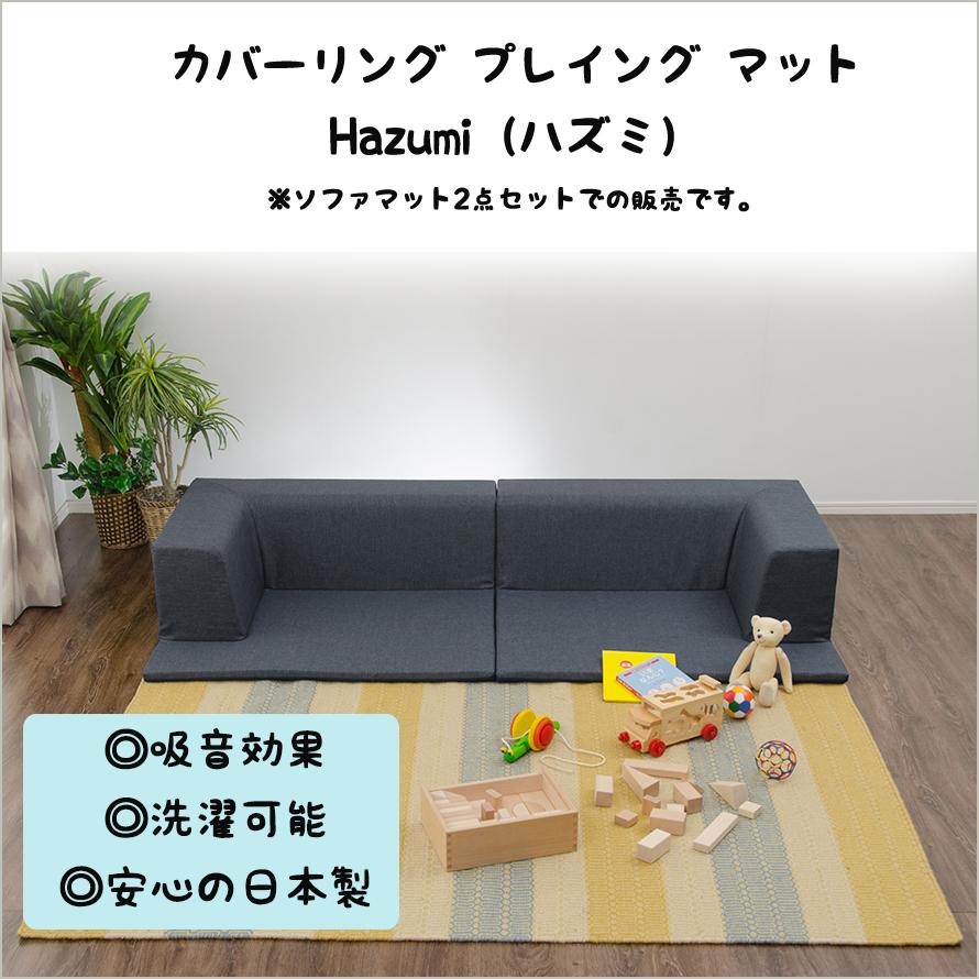 Hazumi(ハズミ)カバーリングプレイマットソファ a680【日本製】【送料無料】
