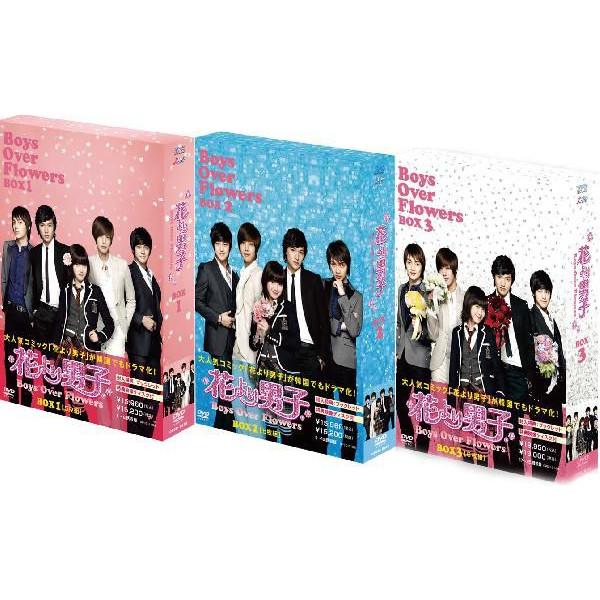 花より男子~Boys Over Flowers【DVD-BOX 1+2+3のセット】
